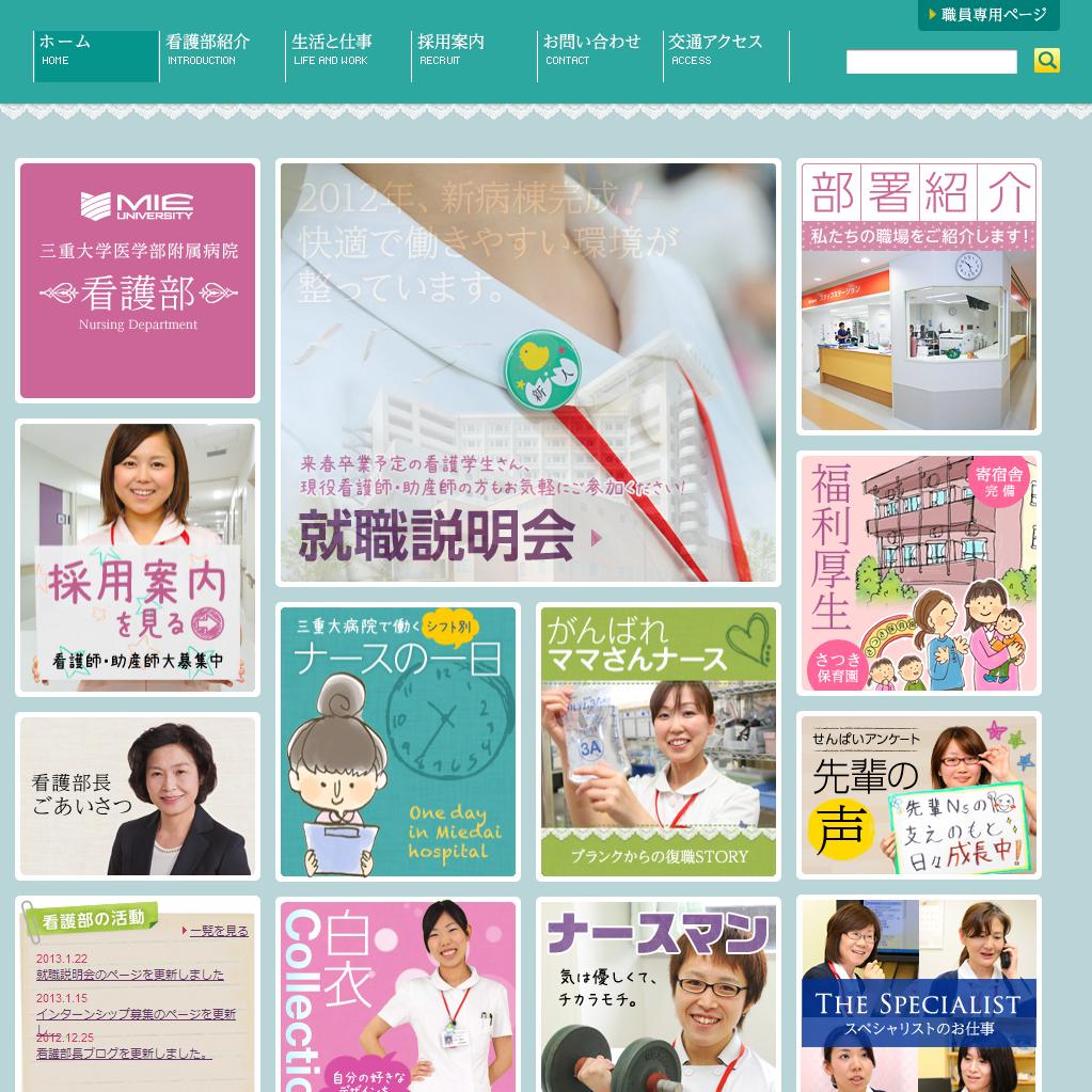 三重大学病院 看護部|トップページ