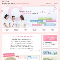 医療法人社団広恵会 春山外科病院看護部 採用サイト