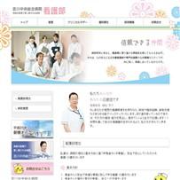 吉川中央総合病院 看護部