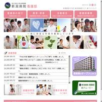 独立行政法人国立病院機・新潟病院看護部(1)