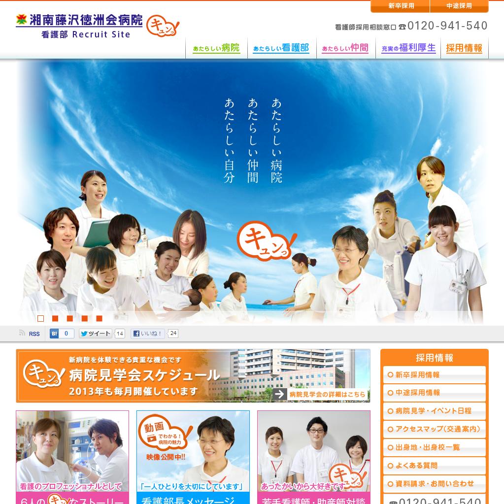 湘南藤沢徳洲会病院 看護部求人サイト(1)