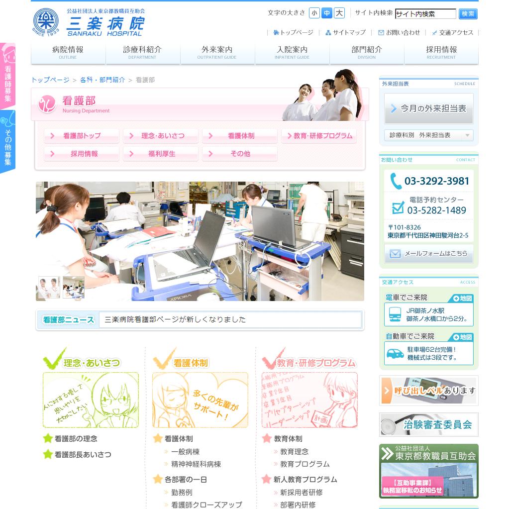 看護部-三楽病院 | 公益社団法人 東京都教職員互助会