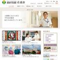 倉敷中央病院 看護部