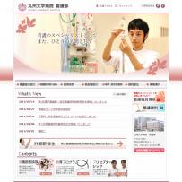 九州大学病院 看護部