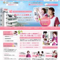 -看護師採用サイト- 救急告示 医療法人 外海弘仁会 日浦病院