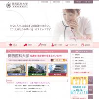 関西医科大学病院 看護職員募集案内(1)