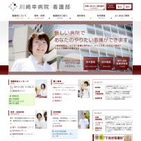 社会医療法人財団 石心会 川崎幸病院 看護部