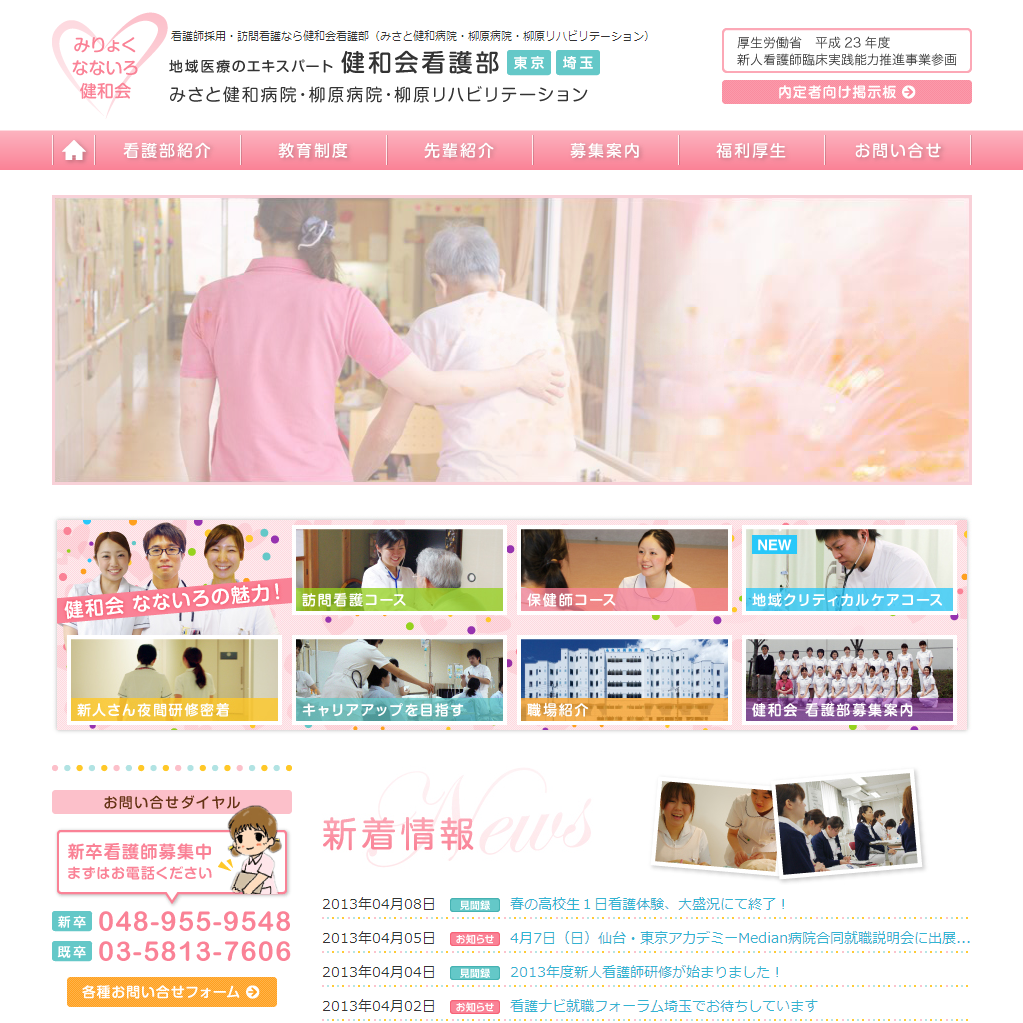 みりょくなないろ健和会看護部(東京・埼玉) みさと健和病院・柳原病院・柳原リハビリテーション