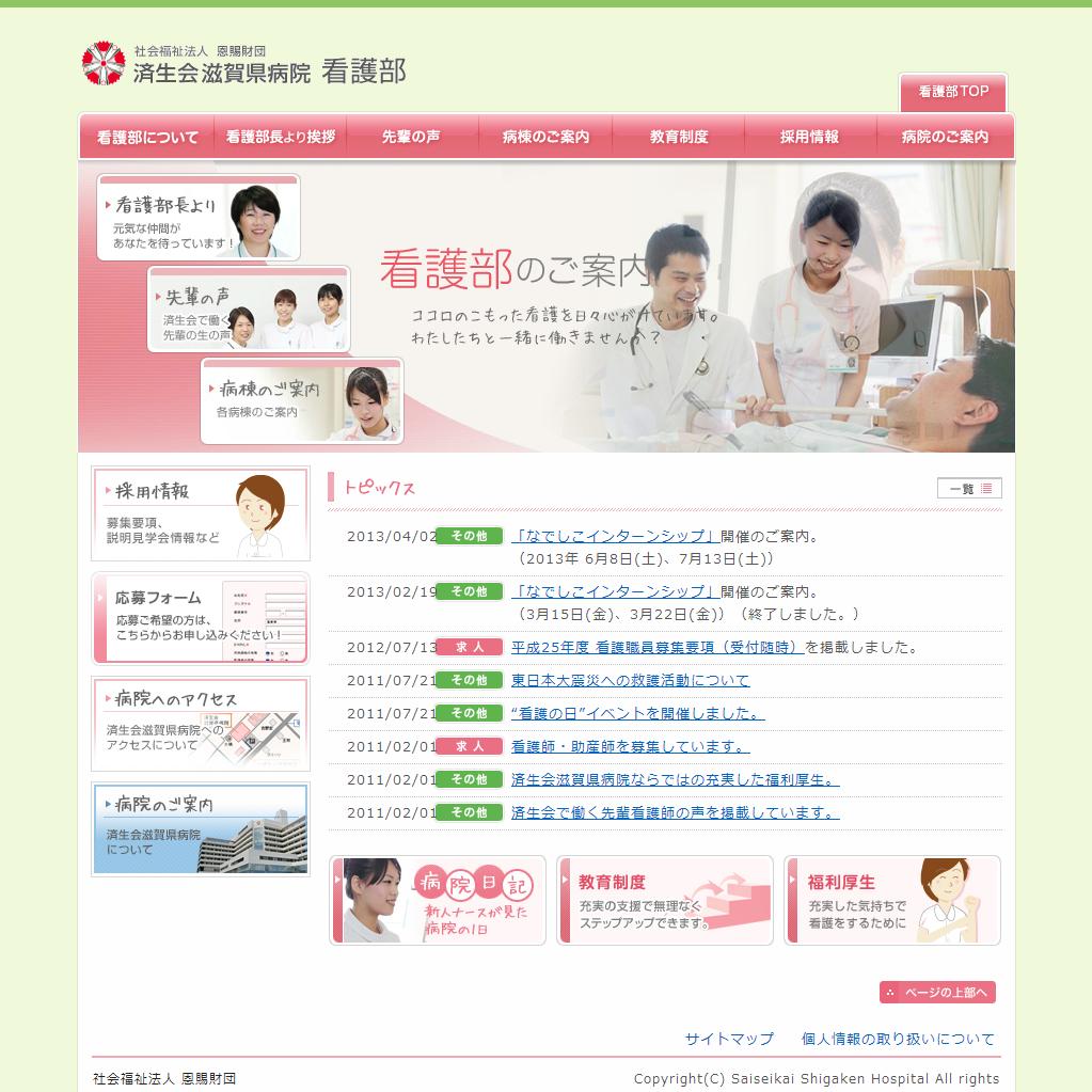 看護師募集 - 済生会滋賀県病院 看護部(1)