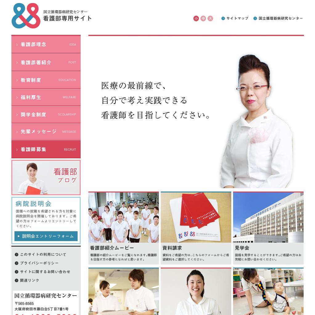看護師募集 - 済生会滋賀県病院 看護部