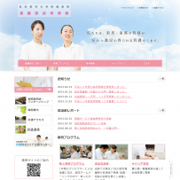 看護師募集サイト-国立循環器病研究センター - NCVC-