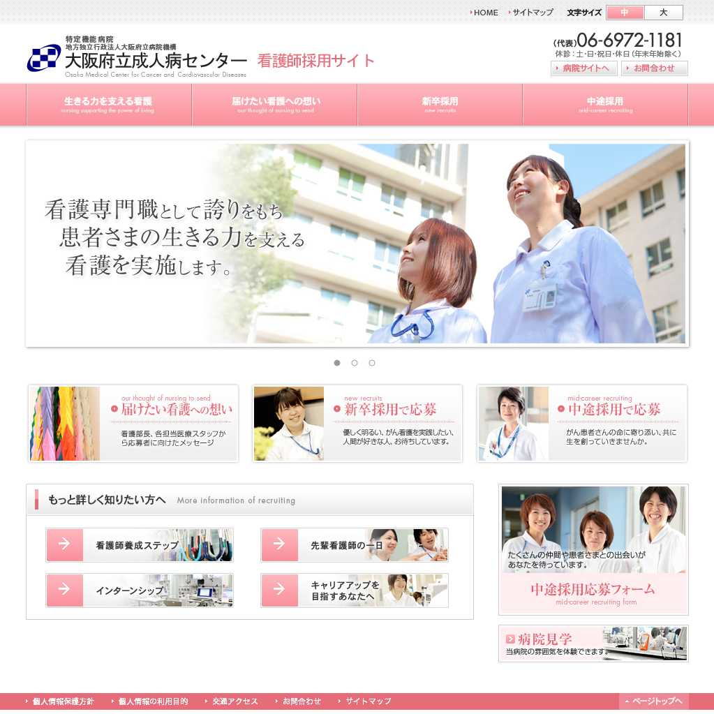 大阪府立成人病センター -特定機・病院 地方独立行政法人大阪府立病院機・-
