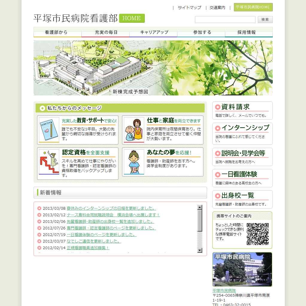 平塚市民病院看護部