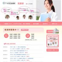 看護部ホームページ | 社会医療法人厚生会 木沢記念病院