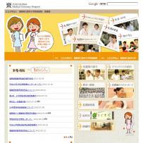 公立大学法人 福島県立医科大学附属病院 看護部