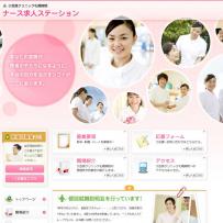 小笠原クリニック札幌病院 ナース求人ステーション
