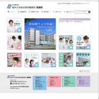 特定機・病院 福井大学医学部附属病院 看護部