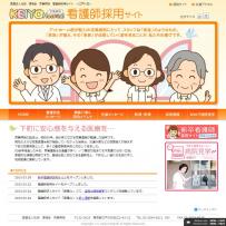 京葉病院 看護師採用サイト 〈東京都江戸川区〉 /TOPページ