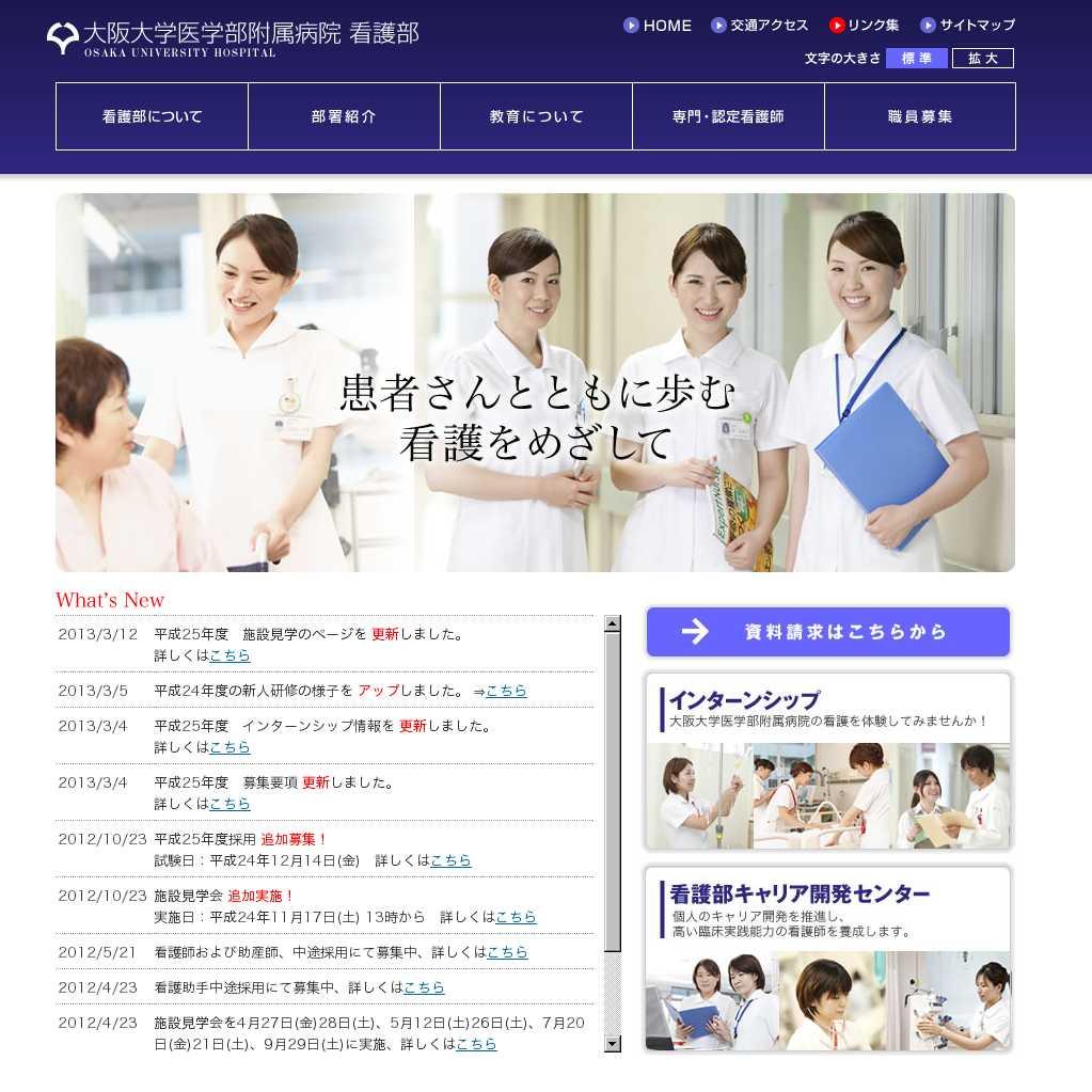 大阪大学医学部附属病院看護部