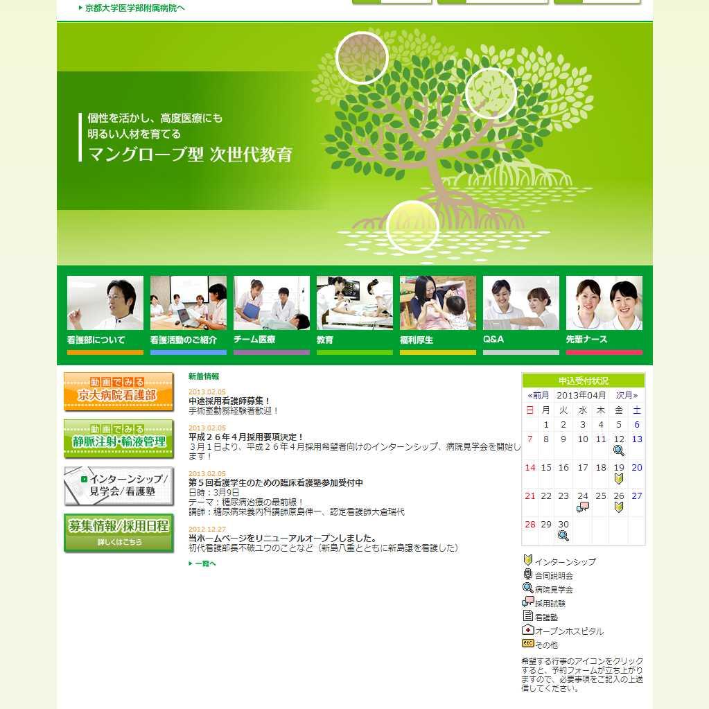 京都大学医学部附属病院看護部