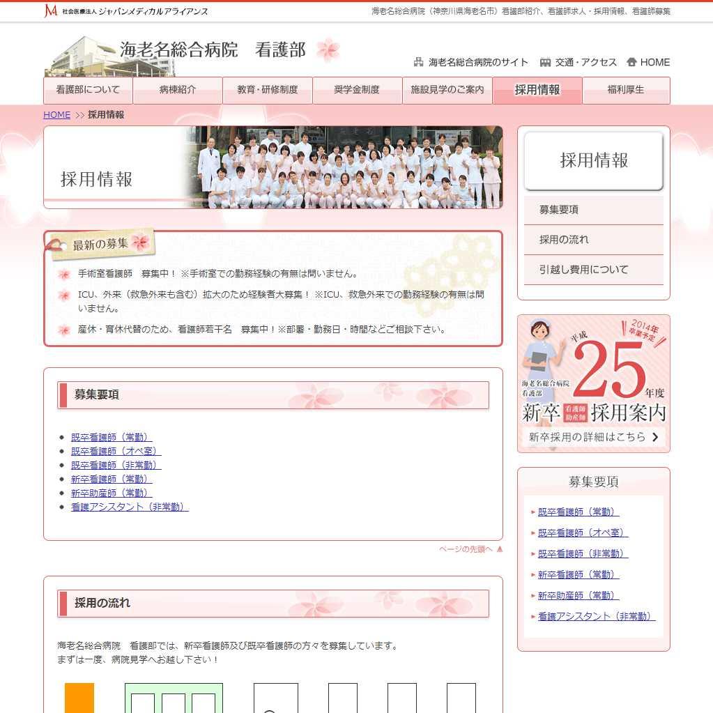 採用情報|海老名総合病院(神奈川県)・看護師求人・募集