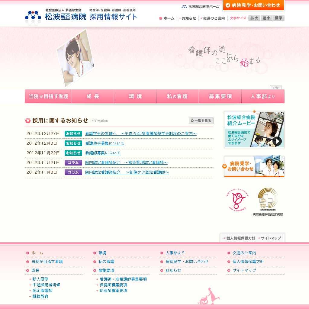 社会医療法人蘇西厚生会 松波総合病院 助産師・保健師・看護師・准看護師 採用情報サイト
