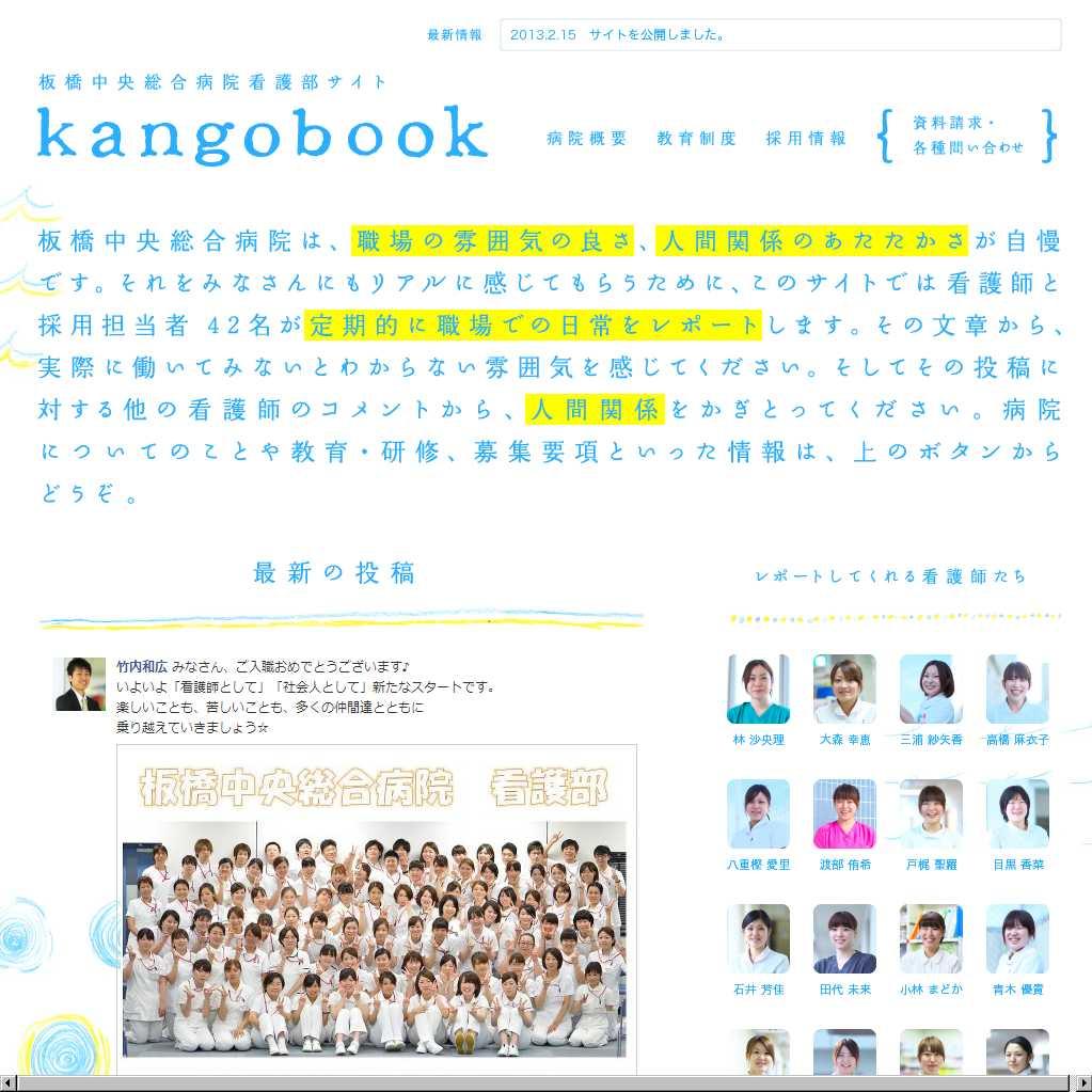 板橋中央総合病院看護部サイト|kangobook