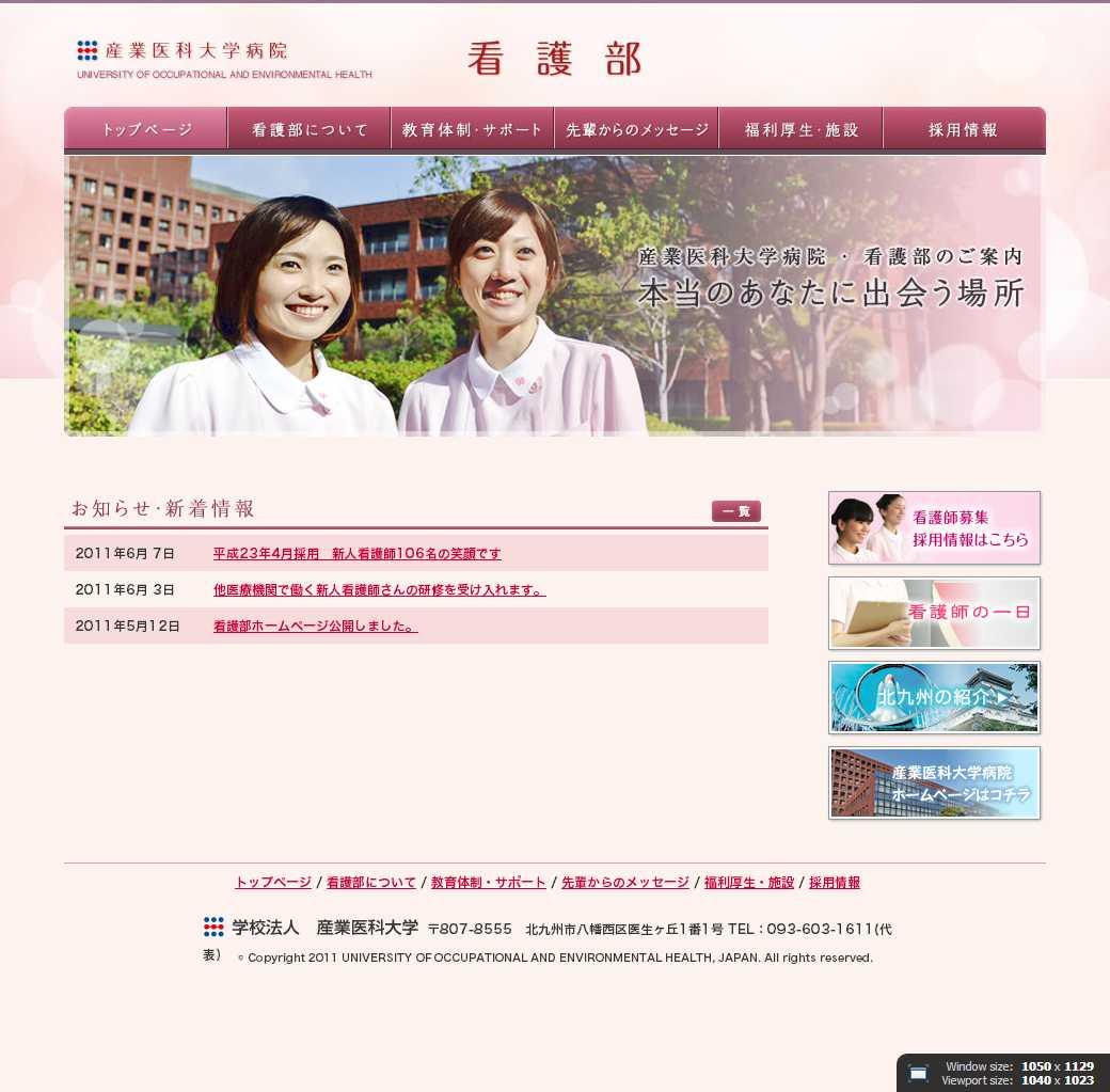 産業医科大学病院:看護部|トップページ