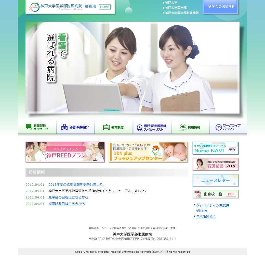 神戸大学医学部附属病院│看護部