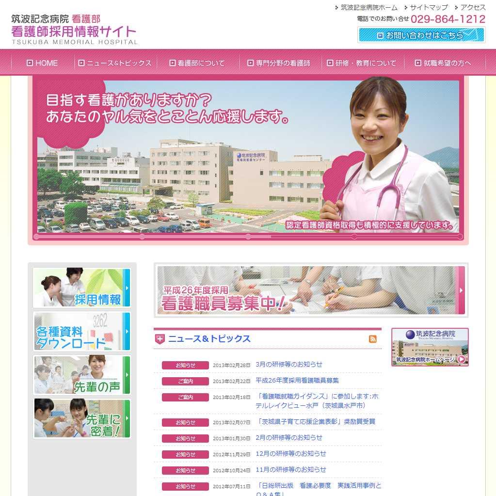 茨城つくば|看護師採用情報 ナース求人募集【筑波記念病院 看護部】