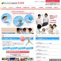 東京北社会保険病院 看護部|看護師・助産師 求人情報