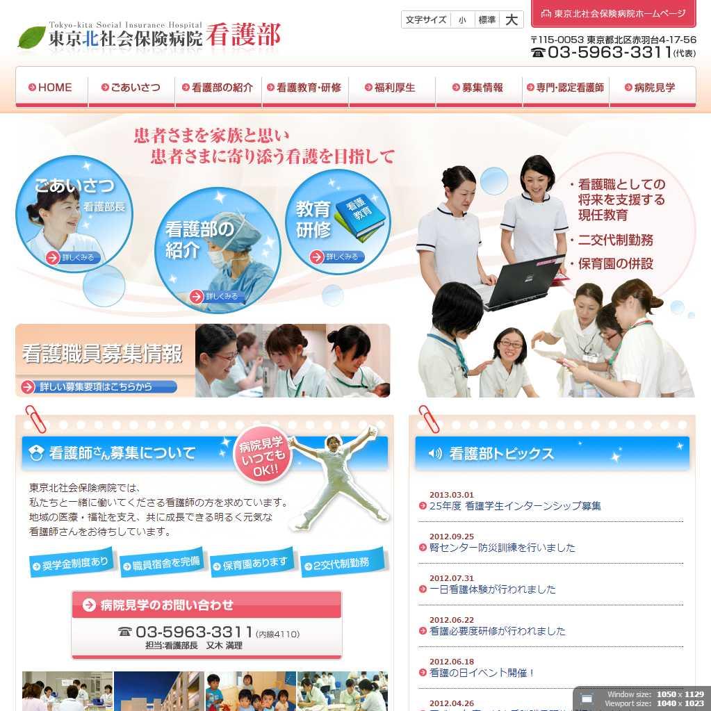東京北社会保険病院 看護部 看護師・助産師 求人情報