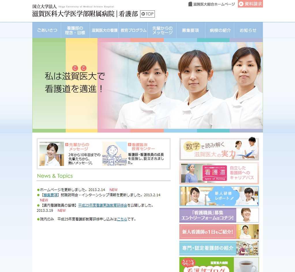 滋賀医科大学医学部附属病院