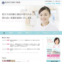 保谷厚生病院 看護部サイト
