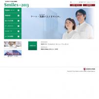 東京医科大学病院[東京都新宿区] 看護部
