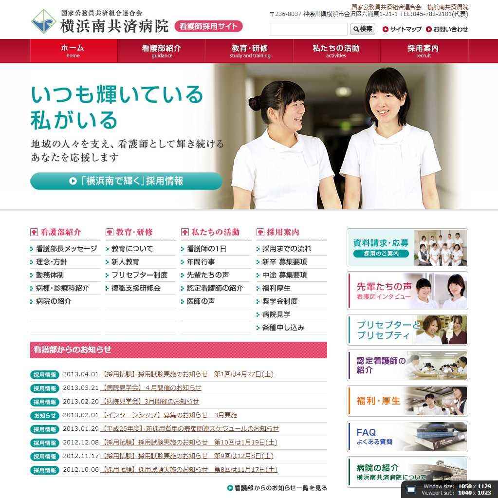 横浜南共済病院《看護師採用サイト》