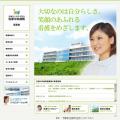 佐原中央病院 -看護部 ホームページ-