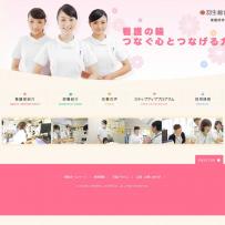 羽生総合病院 看護部サイト | TOP