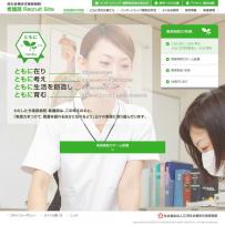 済生会横浜市南部病院 看護部採用サイト