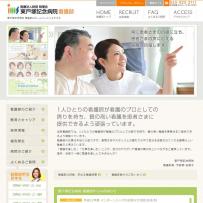 東戸塚記念病院 看護部ホームページ|トップページ