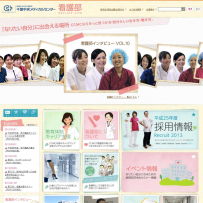 看護部 | 医療法人社団誠馨会 千葉中央メディカルセンター