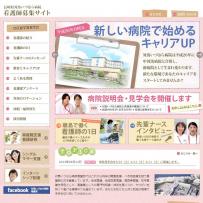 離島医療を担う看護師募集 長崎県対馬いづはら病院