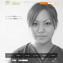 北原国際病院 看護部 | 東京都八王子市