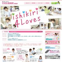 石切生喜病院(東大阪市) 看護部 | 看護師募集や教育制度などをご紹介しています
