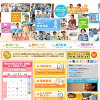 湘南鎌倉総合病院 看護部求人サイト
