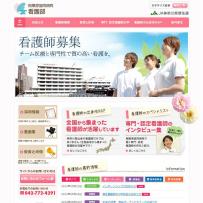 JA神奈川県厚生連 相模原協同病院 看護部|神奈川県