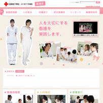 日本赤・字社 小川赤・字病院 看護部の公式サイト