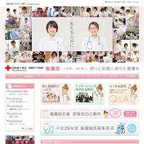 高槻赤・字病院 看護部 - 看護師募集中