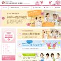 社会福祉法人恩賜財団 済生会滋賀県病院 看護部