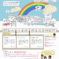 医療法人 壮幸会 行田総合病院 Recruit Site